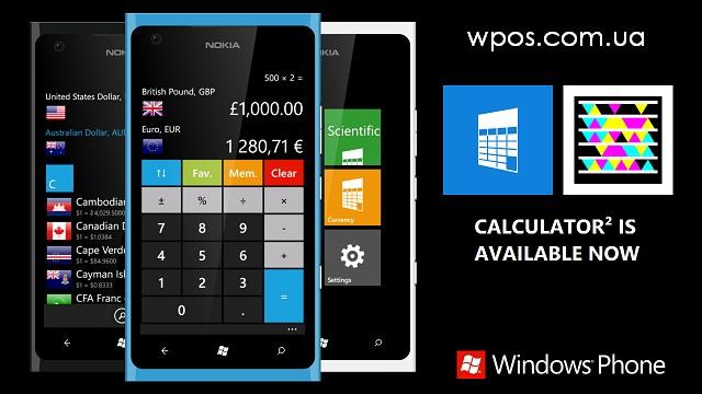 Скачать Калькулятор Для Windows 8 Бесплатно - фото 6