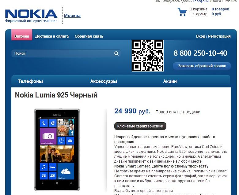 Nokia Lumia 925 черный Россия