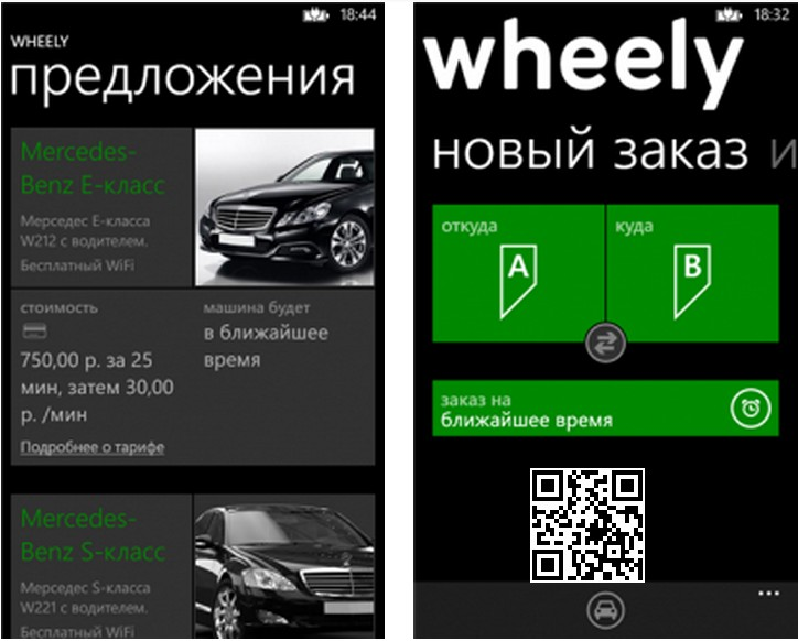 Wheely windows phone