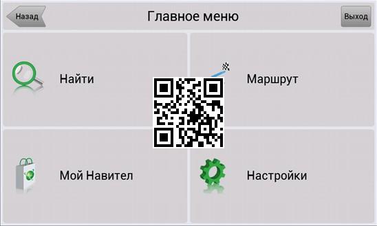 Скачать Карту Московской Области На Навител Навигатор 5.0.4.0 Для Android