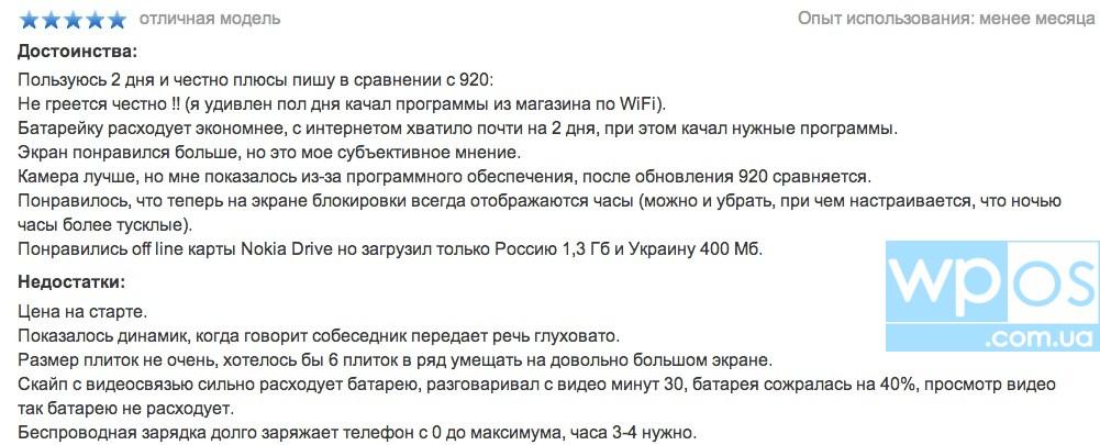 lumia 925 отзывы