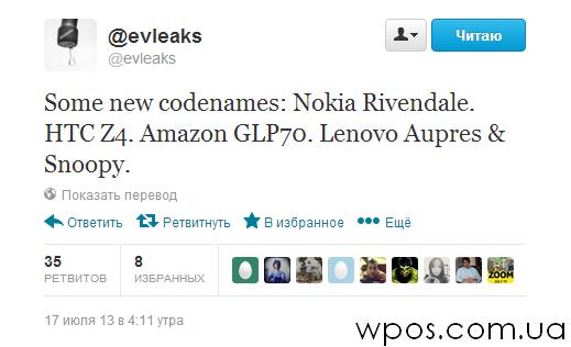 Nokia Rivendale