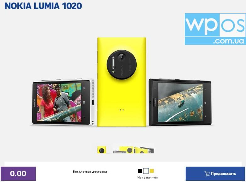 nokia lumia 1020 купить россия