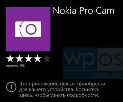 Nokia Pro Cam not Nokia Lumia 920 925