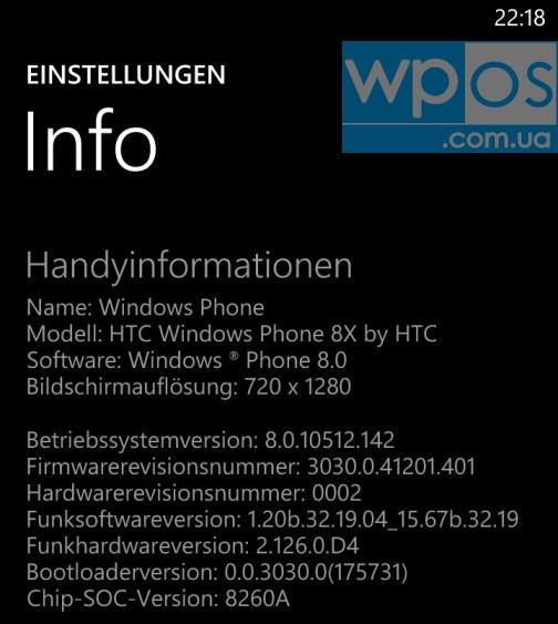 HTC-8X-Update 3-GDR3