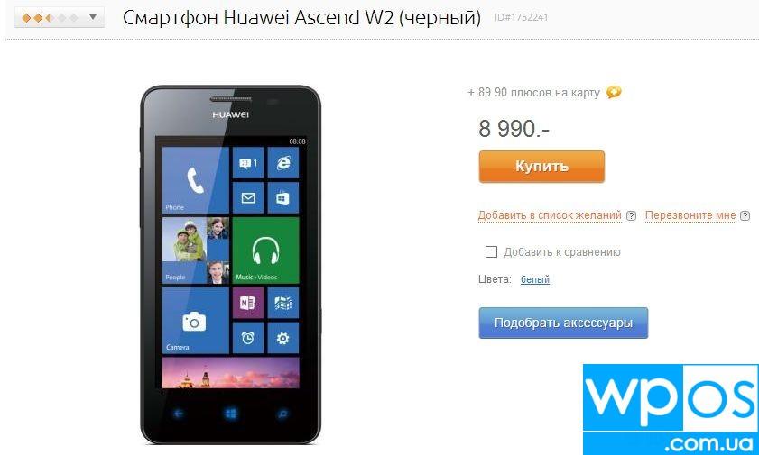 Huawei Ascend W2 россия