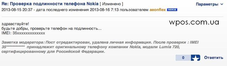 Как проверить подлинность телефона Nokia