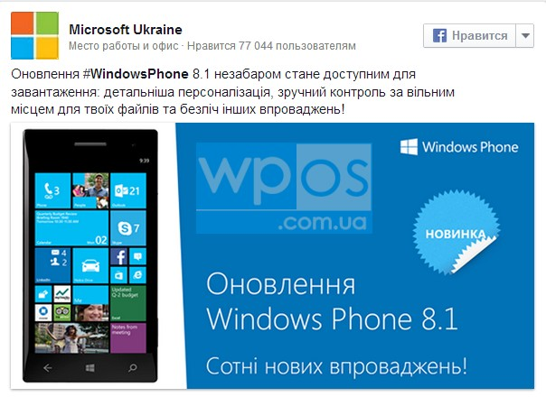 Microsoft Ukraine GDR3 Windows Phone 8.1