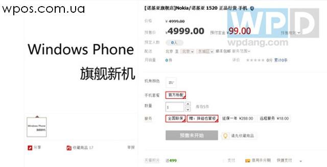 Nokia Lumia 1520 cena
