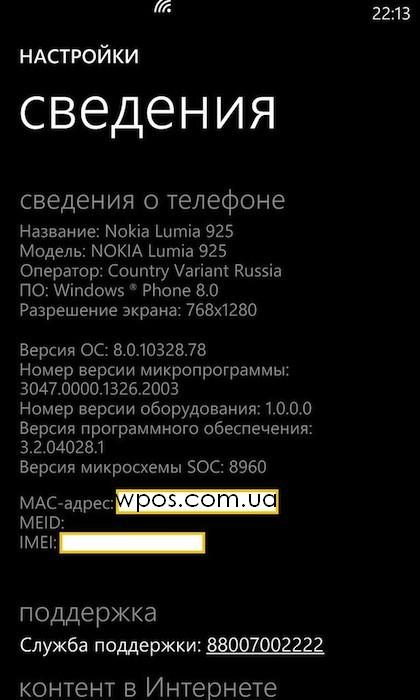 Обновление для Nokia Lumia 925