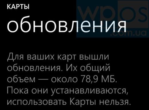 Обновление оффлайн-карт для Windows Phone 8