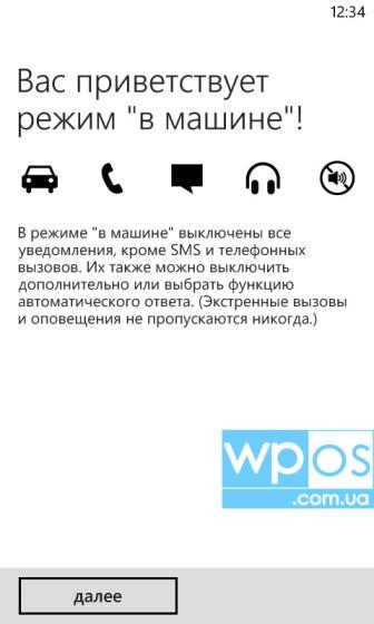 Режим в Машине Nokia Lumia