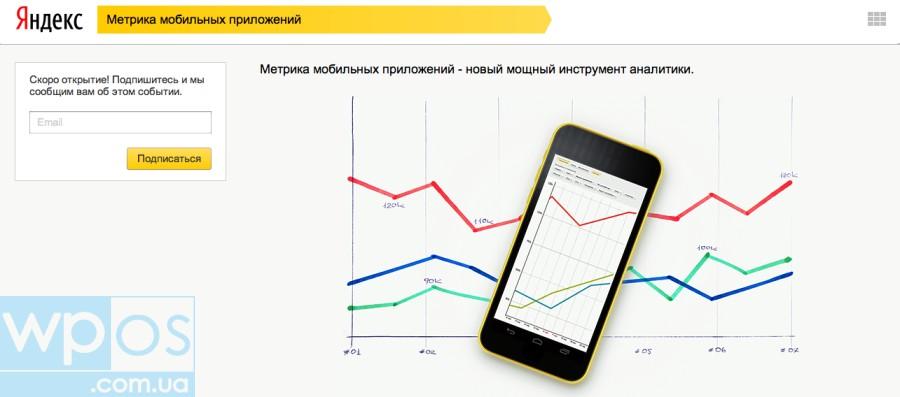 yandex metrica windowsphone