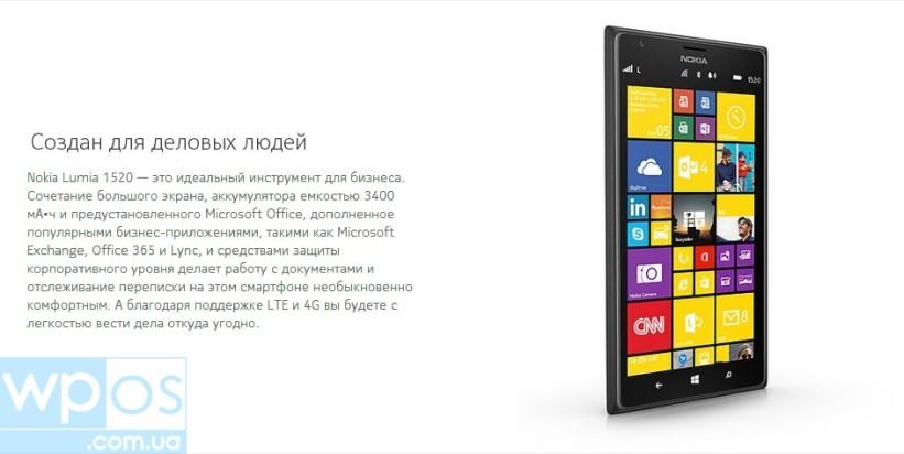 Nokia Lumia 1520 цена