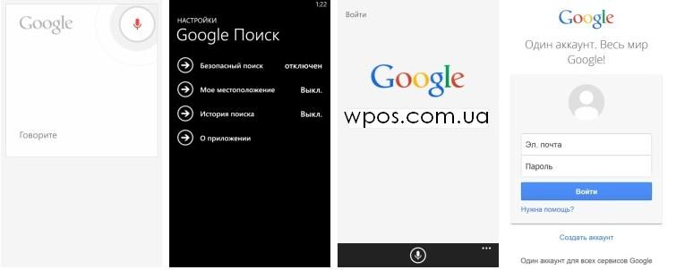 Google для Windows Phone