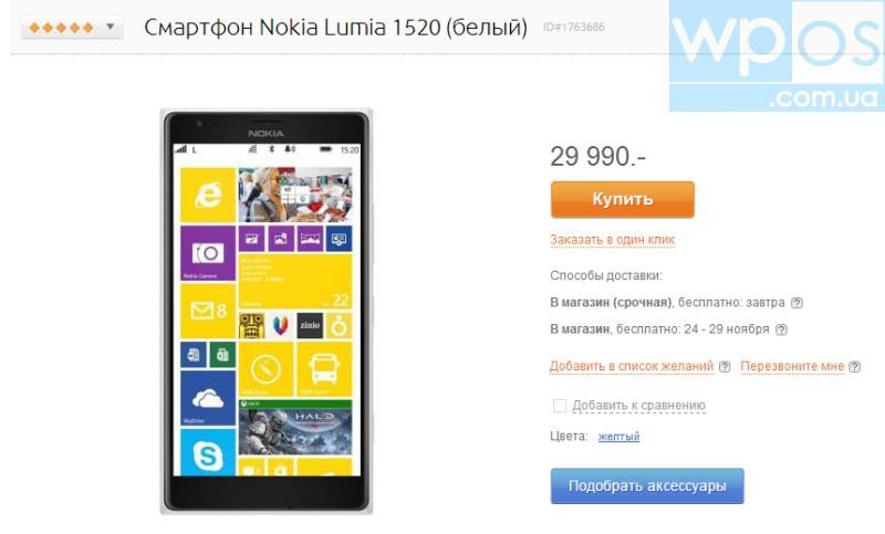 Nokia Lumia 1520 цена в россии
