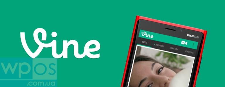 Vine для Windows Phone 8