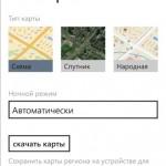 Яндекс Навигатор 6