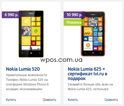 цены на Lumia 520 и Lumia 625
