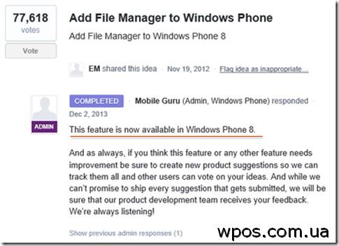 Windows Phone 8.1 файлового менеджера и установки приложений на SD-карту