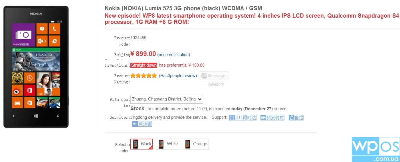 Lumia 525 china