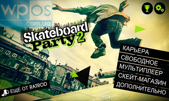 Skateboard Party Windows Phone