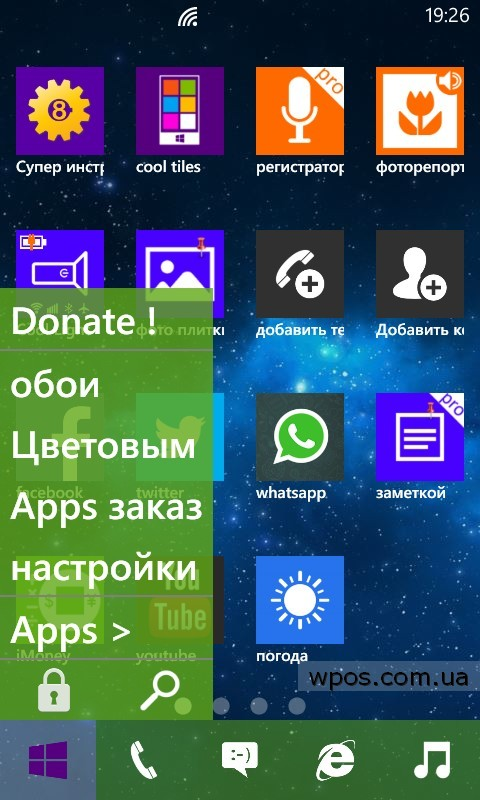 Super 8 для windows phone 8