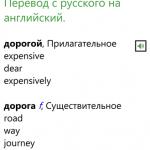 Translate-Ru-5