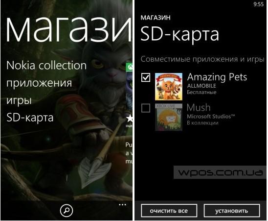 Micro-SD Nokia Lumia 5