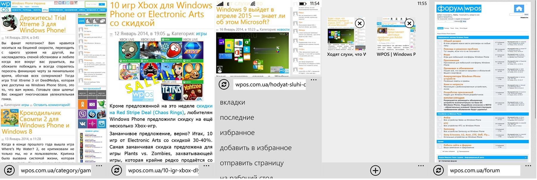 Nokia lumia 625 Интернет