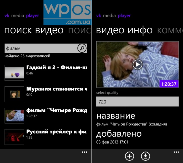 скачать Flash Player для Windows Phone 8.1 - фото 6