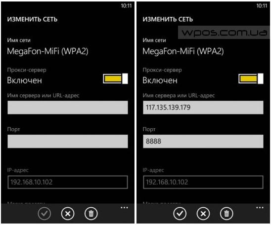 wi-fi Прокси-сервер
