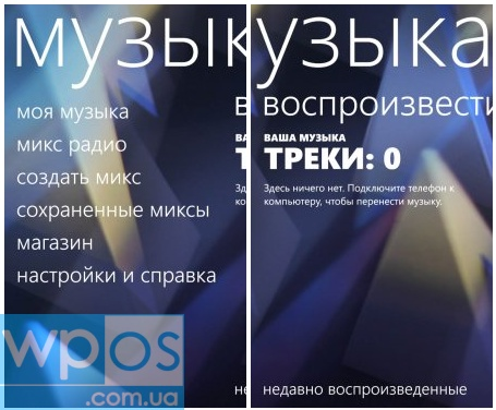 windows-phone-дубли-4