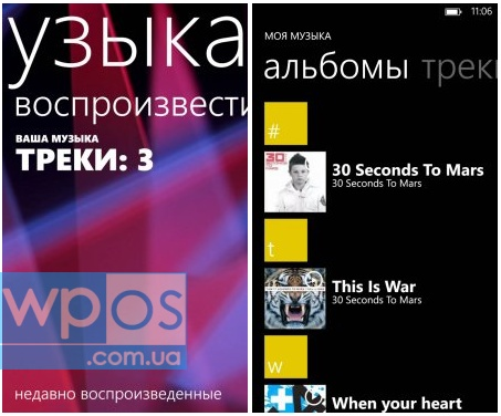 windows-phone-дубли-музыка
