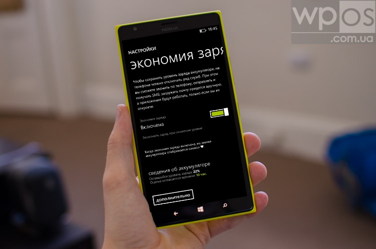 Lumia 1520 батарея