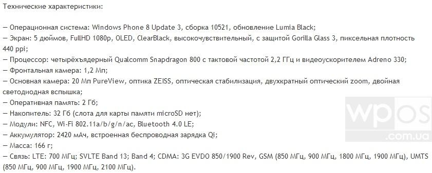 lumia icon характеристики