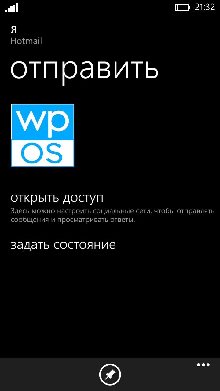 windows phone плитка Я