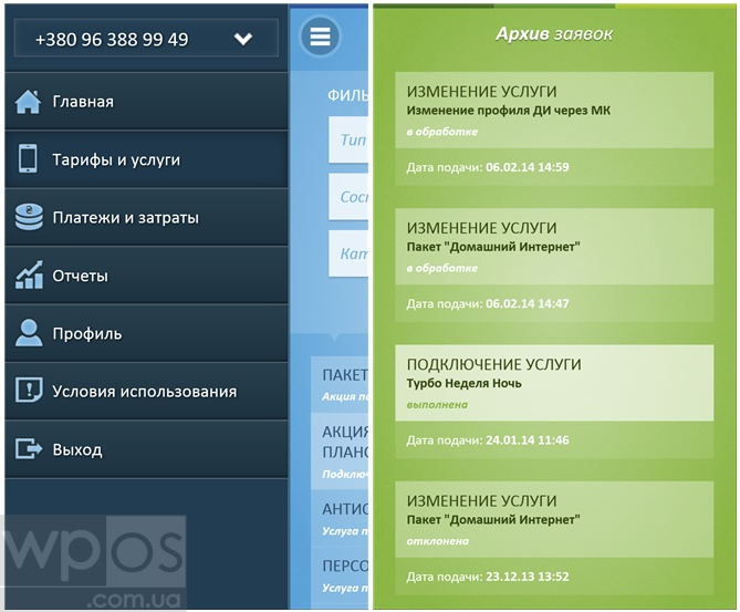My Kyivstar для windows phone