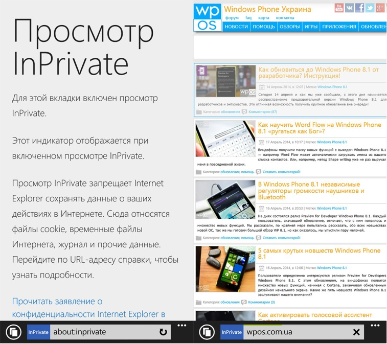 inprivate режим браузер ie11
