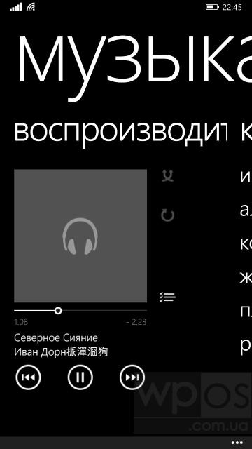 Музыка прокрутка пальцем
