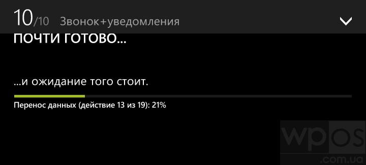 wp81 апдейт