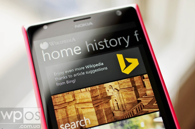 Wikipedia bing WP8