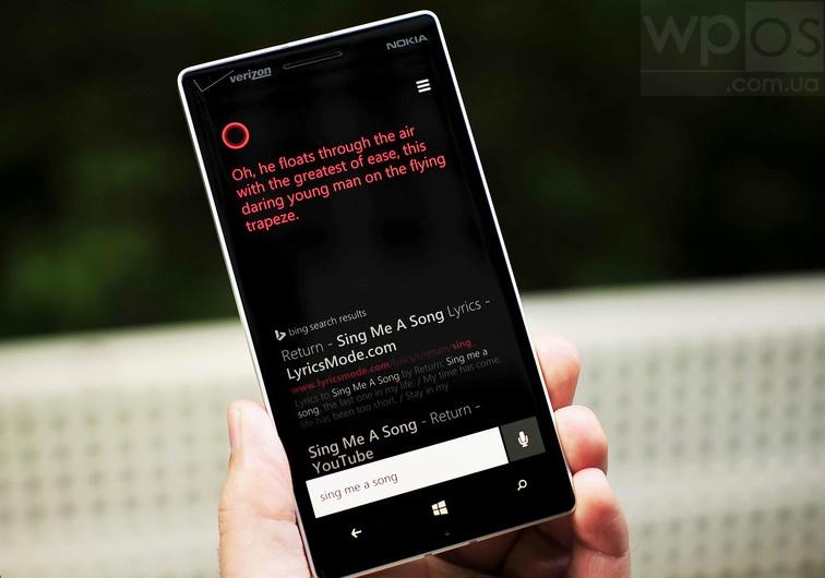 Cortana поет
