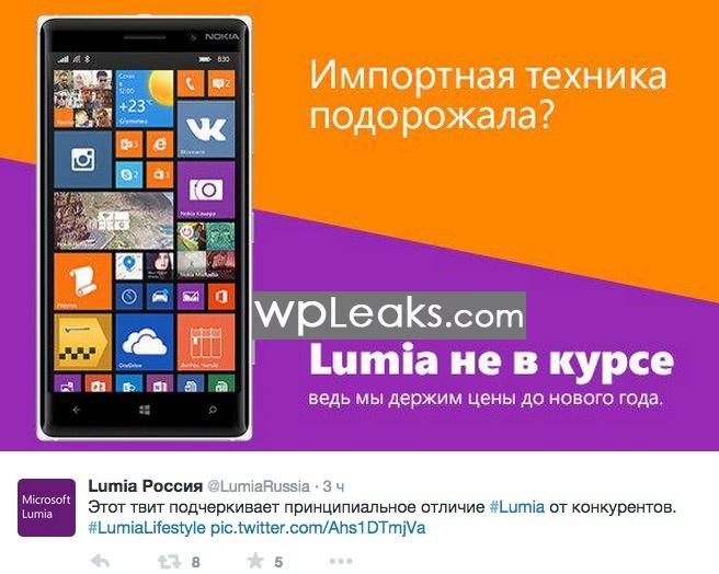 Lumia цена