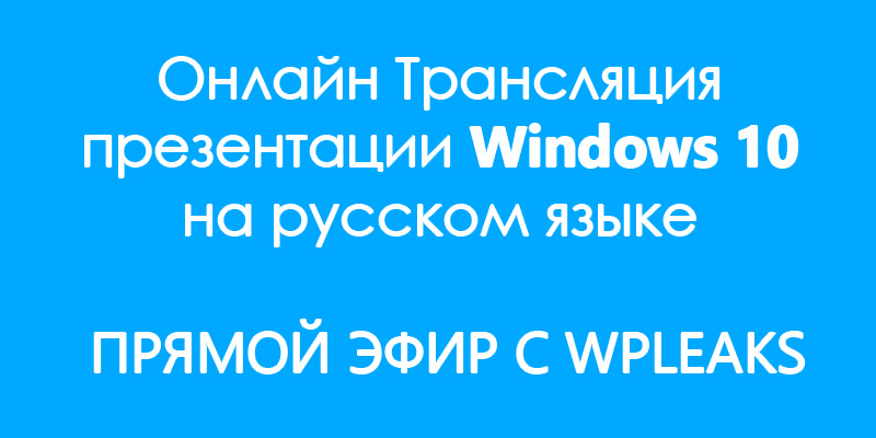 windows 10 презентация онлайн трансляция wpleaks