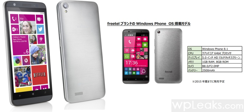 freetel-windows-phone-japan