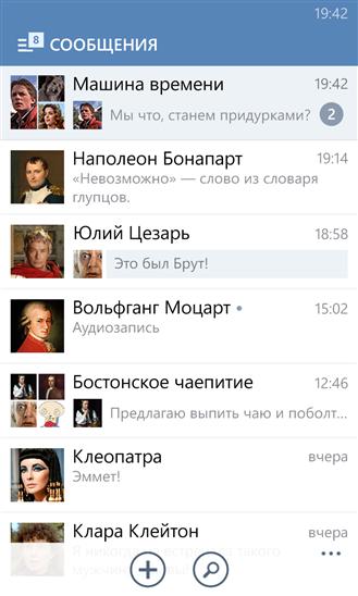 скачать приложение вконтакте 4 - фото 6