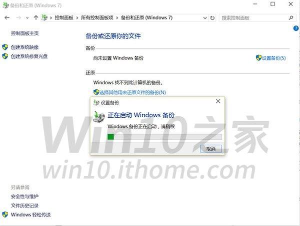 backup-restore-windows-10-10123