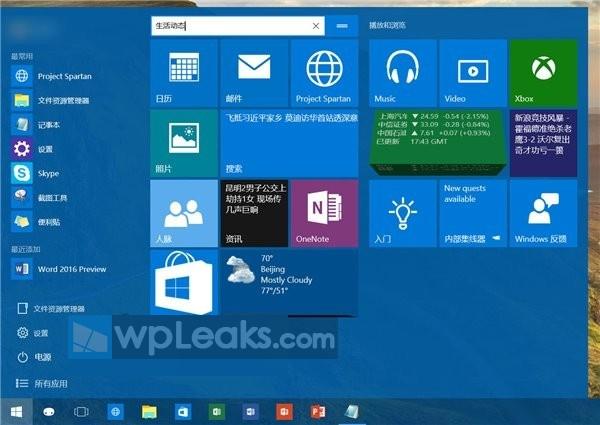 start-menu-build-10123-windows-10