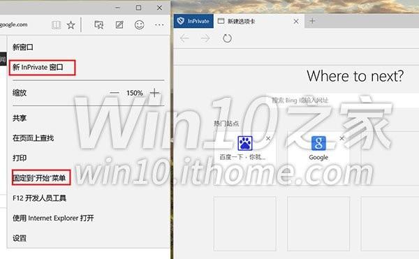 windows-10-edge-inprive